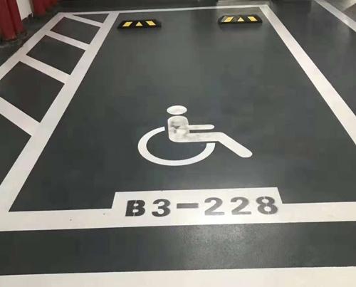 停车场标识施工
