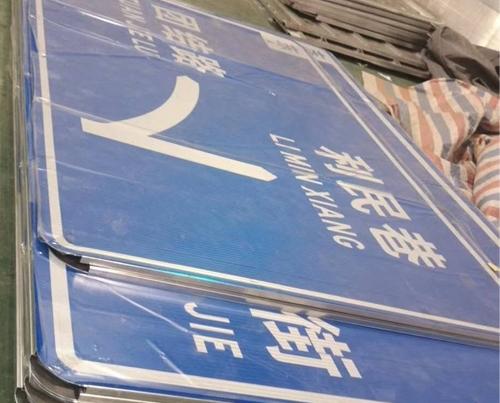 西安交通标志牌制作