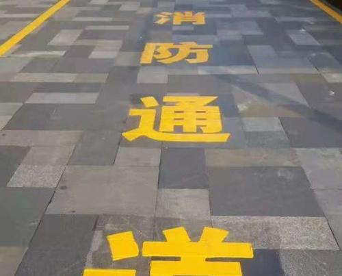 延安道路标线