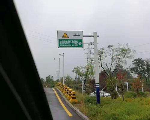 延安马路反光标牌